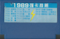 Taiwan16mahjong-fc-altcartb.png