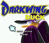 Darkwing Duck 000