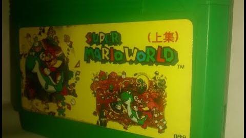 Famicom - Bootleg Gameplay.