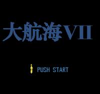 决战太平洋(改版) Da Hang Hai VII (Ch)