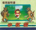 Littleredhood-fc-manual01.png