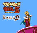 Dragon Ball Z - Super Butoden 2