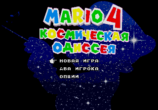 Super Mario 4 - Space Odyssey title screen