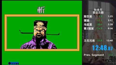 Bao Qing Tian in 12 48