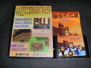 Tenchi wo Kurau III (Tun Shi Dian Ti III) (Box Back Manual Cart)