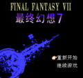 Final Fantasy VII NES Chinese Version 001.png