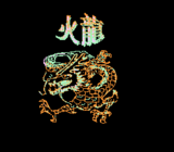Fire Dragon (Famicom)