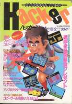 Hacker magazine
