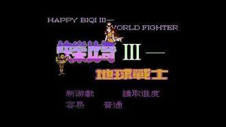 NES Longplay - Happy Biqi III - World Fighter (快樂比奇III-地球戰士)