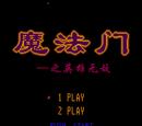 Mo Fa Men Zhi Ying Xiong Wu Di