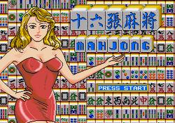 16 Tiles Mahjong (Japan) - Title