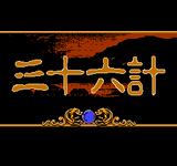 San Shi Liu Ji