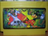 Mickey Mania 7/gallery