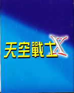 Ffx-manual08