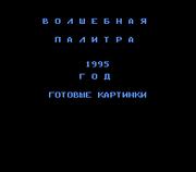 NES--Volshebnaya Palitra Sep26 22 42 50