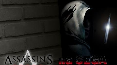 Assassin's Creed на SEGA это что то....