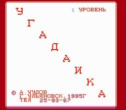 Ugadayka-1-full