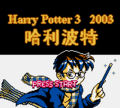 Harry Potter 3 2003 title.png