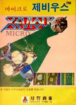 The Micro Xevious box art.