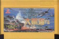 决战太平洋(改版) 大航海7