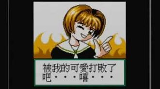 Queen of Fighting 2000 by Vast Fame (Game Boy Color) Gameplay Ending-0