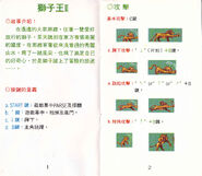 MD Lion King 2 Manual 0002