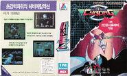 Cyborg-Z (Zemina, 1991) (Cover complete)