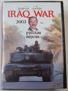 IraqWar2003 MD RU Cover