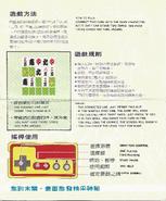 Mahjongtrap-fc-manualb