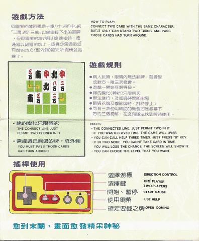 File:Mahjongtrap-fc-manualb.png