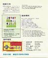 Mahjongtrap-fc-manualb.png