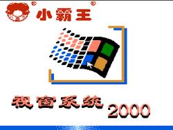 Subor Shi Chuang Xi Tong 20001564378304425