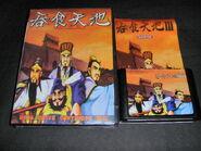 Tenchi wo Kurau III (Tun Shi Dian Ti III) (Box Manual Cart)