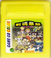 Digimon Tamagotchi Cartridge
