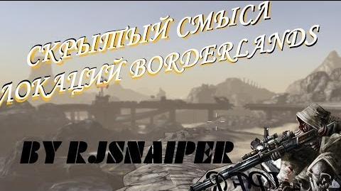 Эксперименты по RJSnaiper'ski (Borderlands) - Скрытый Смысл Локаций Borderlands