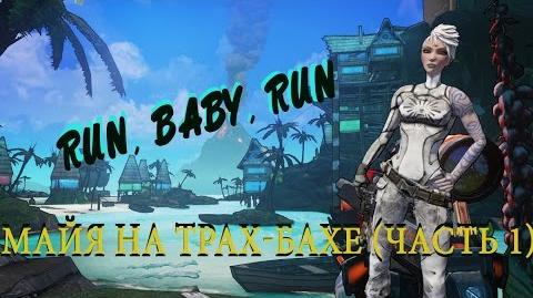 Run, Baby, Run - Майя на Трах Бахе (Часть 1)