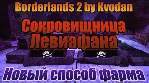 Borderlands 2 Сокровищница Левиафана - обновленный способ фарма!