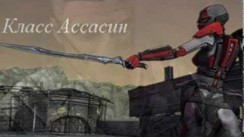 Класс Ассасин - ЭкSperimentы по RJSnaiper'ski-0