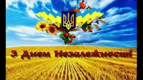 RJSnaiper - Привітання з нагоди Дня Незалежності України