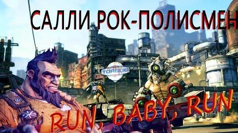 Run, Baby, Run по RJSnaiper'ski - Рок-Полисмен Салли