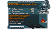 Огонь тем SPR900 Дружелюбный Огонь (68)