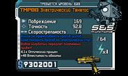Шок тем TMP88 Электрический Танатос (68)