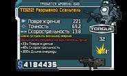Взрыв жел TD22 Разрывной Скальпель (68)