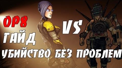 Borderlands 2 - Майя VS Гиперий OP8 - Простая и действительная тактика фарма