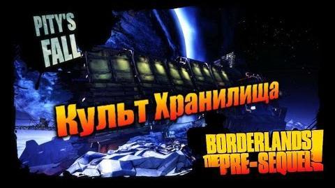 Borderlands The Pre Sequel Культ Хранилища - Склон Жалости (3 из 3)