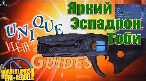 Borderlands the Pre Sequel Яркий Эспадрон Тоби Bright Spadroon Unique item guides Save