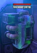 Плазморегулятор
