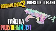 Infection Cleaner Гайд на Радужный Лут в Borderlands 2
