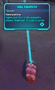 Заряд взрывчатки