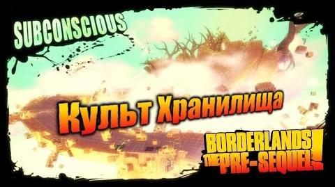 Borderlands The Pre Sequel Культ Хранилища - Подсознание (3 из 3)